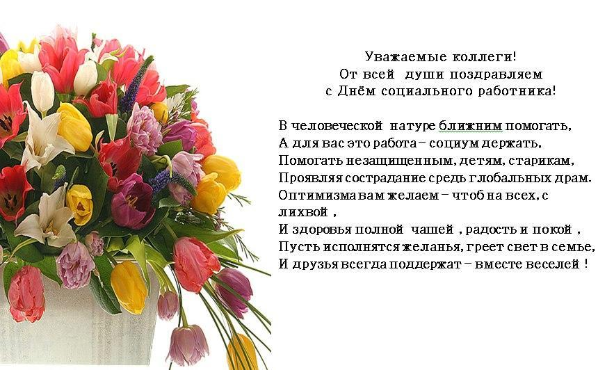 День социального работника поздравление коллегам