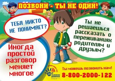http://soc-sengiley.ucoz.ru/afisha_11-14_let.jpg